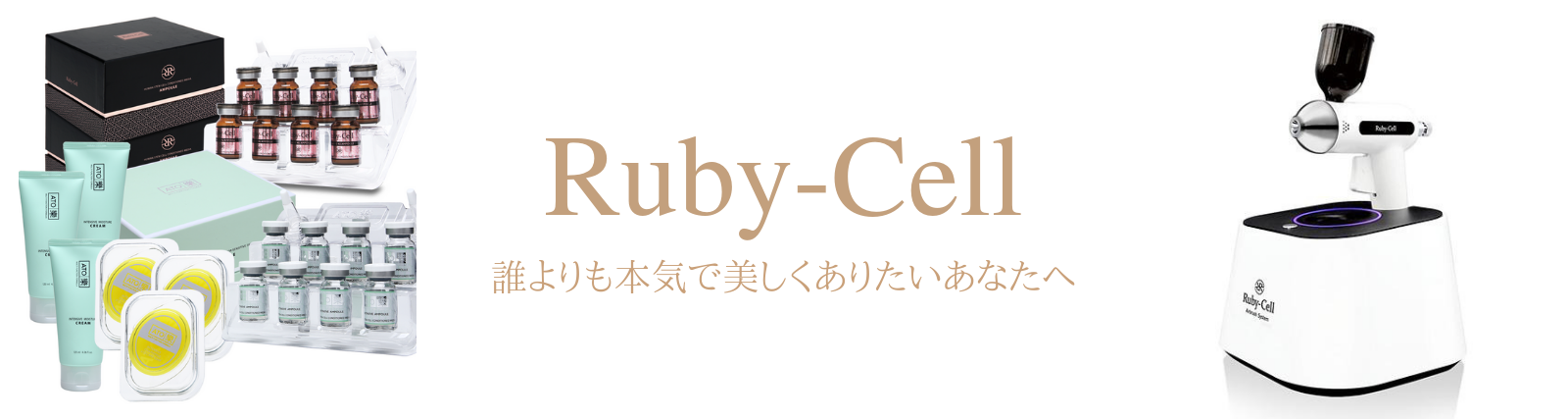 RubyCell-Japan
